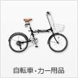 自転車・カー用品