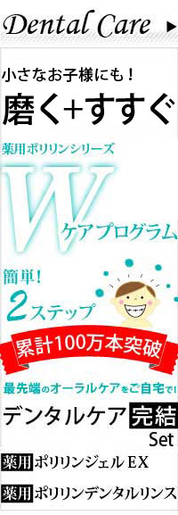 Wケアセット