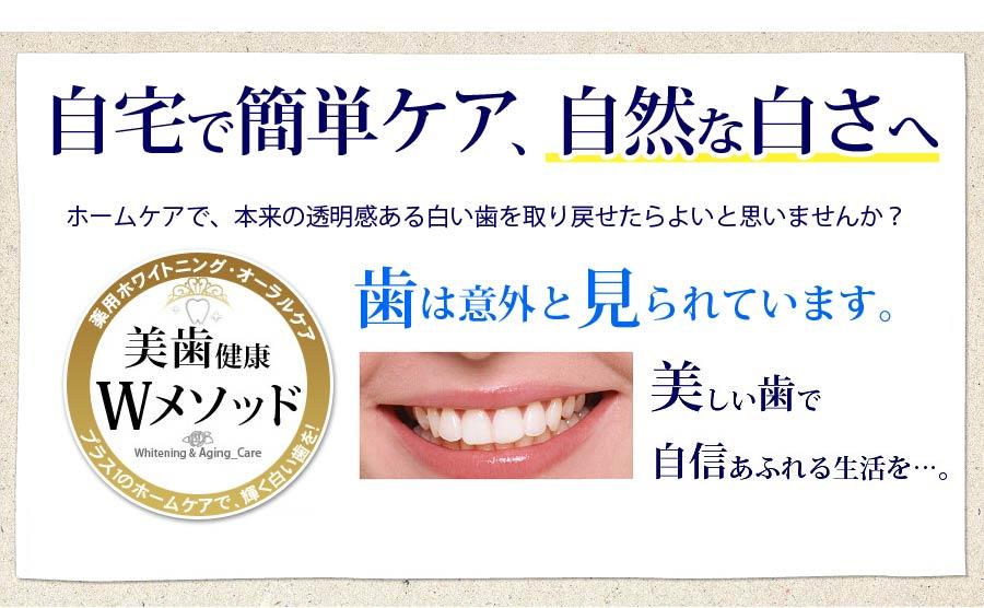 自宅で簡単、確実な白い歯へ