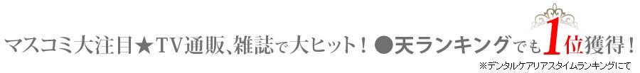 マスコミ大注目★TV通販、雑誌で大ヒット!