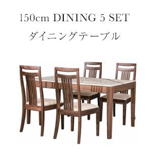 150cm ダイニングテーブル