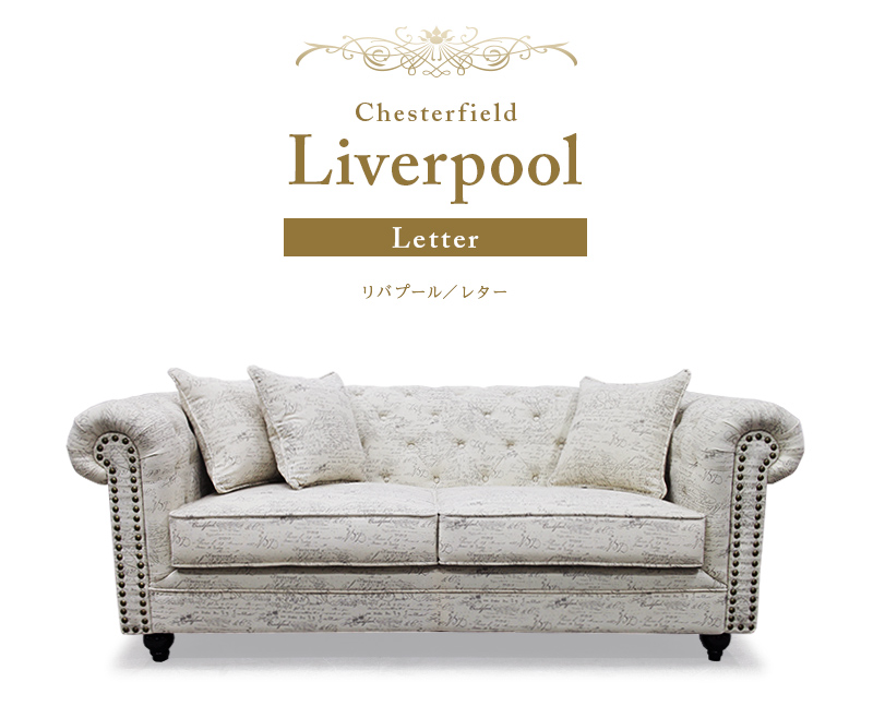 Chesterfield Liverpool Letter チェスターフィールド ソファ リバプール レター