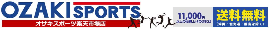 オザキスポーツ:NIKE・ADIDAS・PUMAなどスポーツウエアーが勢ぞろい
