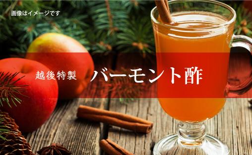 バーモント酢