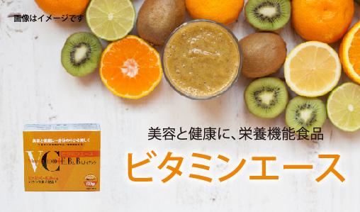 ビタミンエース