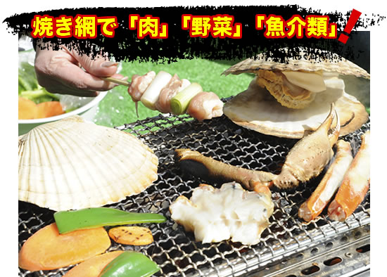 焼き網で「肉」「野菜」「魚介類」