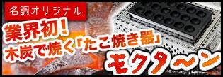木炭で焼く「たこ焼き器」モクタ〜ン
