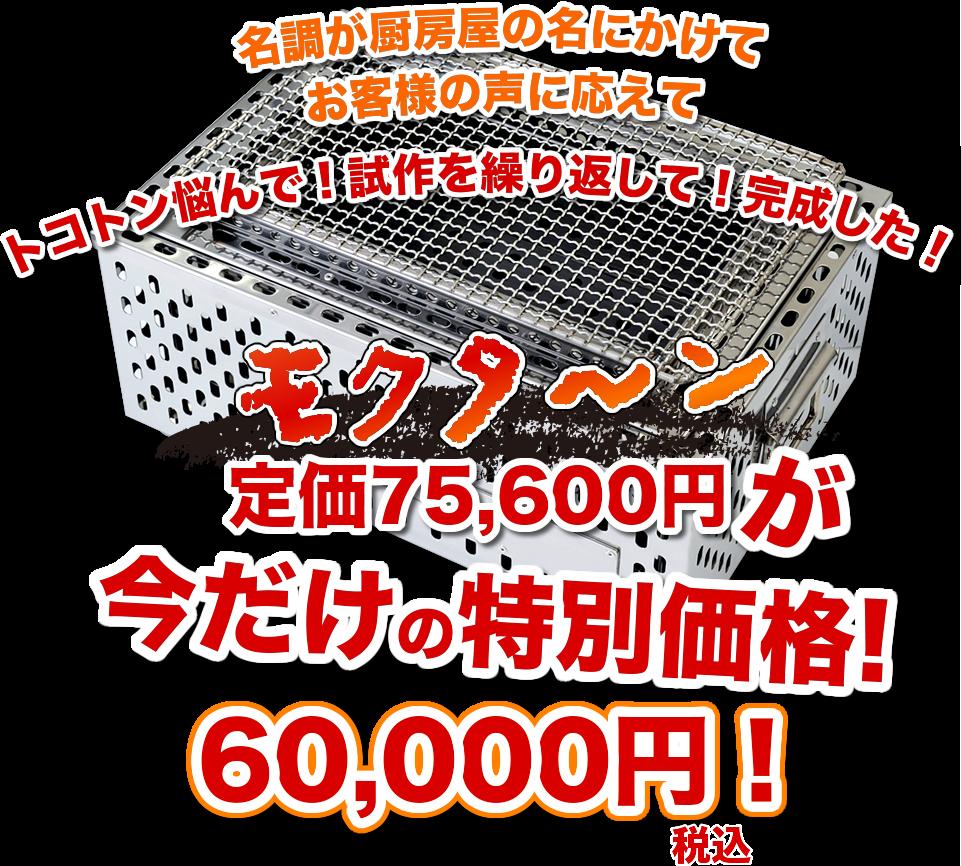 定価75,600円が今だけの特別価格!60,000円!