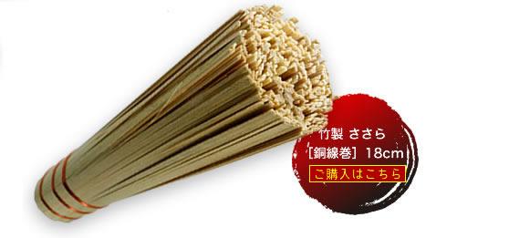 竹製 ささら