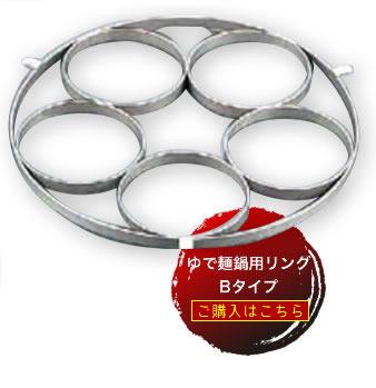 ゆで麺鍋用リング
