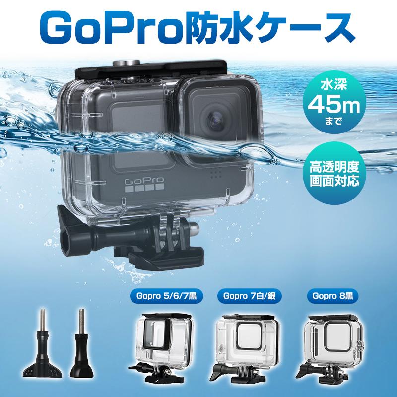 GoPro Hero6 Hero5用 防水ハウジングケース カメラ防水対策 水中撮影用 高透明度画面
