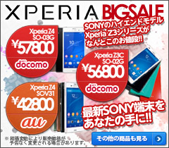 BIG SALE!! Xperia