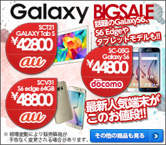 BIG SALE!! GALAXY