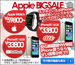 BIG SALE!! Apple iPhone
