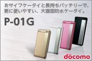 2014年、2015年 新商品