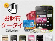 お財布ケータイシリーズ