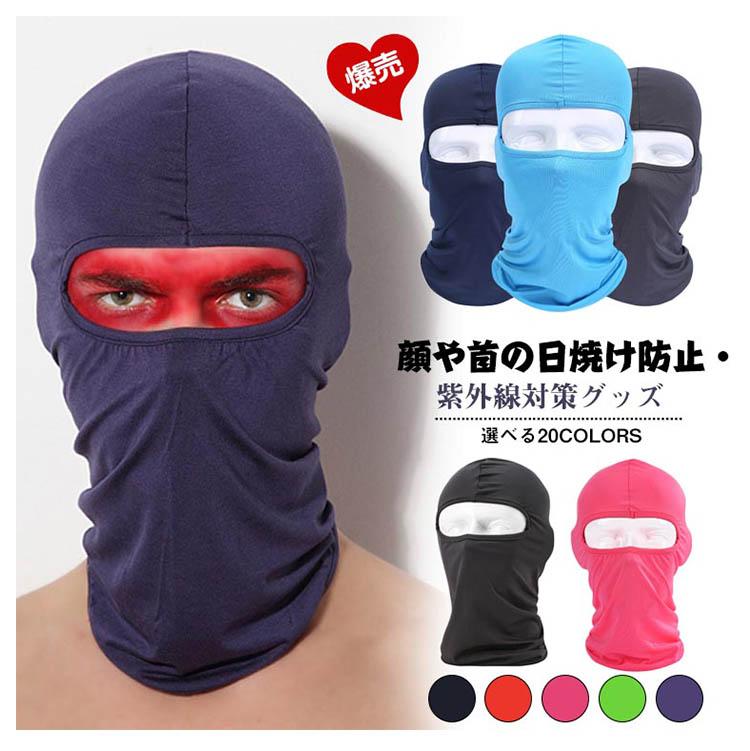マスク 日焼け 止め