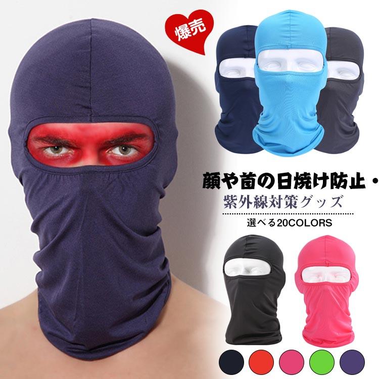 頭部をしっかり守る!全20色 フルフェイスマスク フェイスマスク UVカットマスク 目だし帽 フェイスカバー バイクウエア ジョギング トレッキング 自転車 日焼け防止 紫外線対策 ユニセックス 薄手
