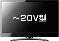 ~20V型