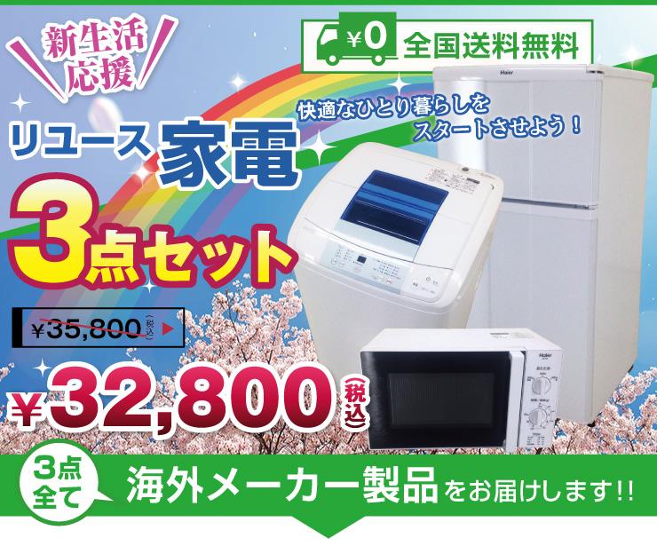 全国送料無料 リユース家電3点セット 32,800円(税込) 全て海外メーカー製品をお届けします!