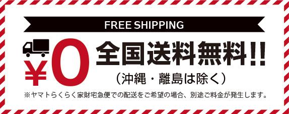 ¥0 全国送料無料(沖縄・離島は除く)