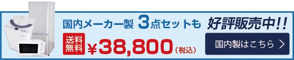 国内メーカー製3点セットも好評販売中! 送料無料¥38,800(税込)