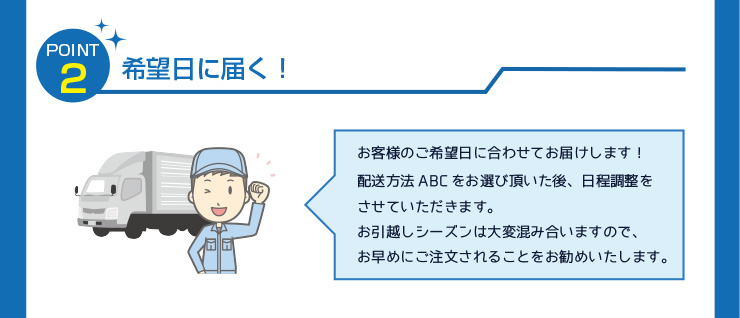 POINT2 希望日に届く