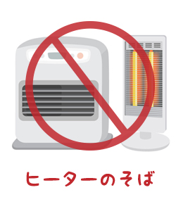 高温・多湿になる場所は避ける!2
