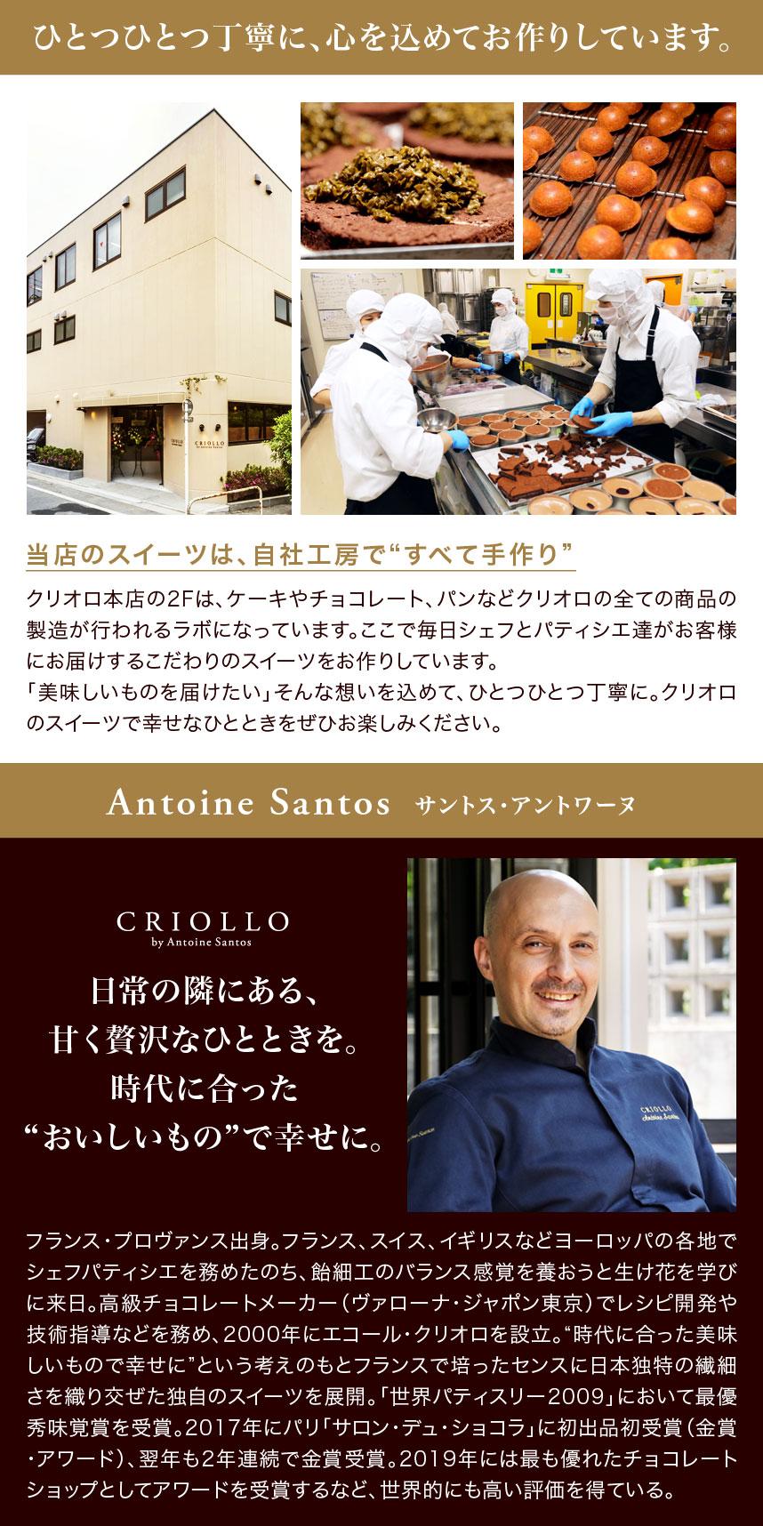 洋菓子店クリオロ