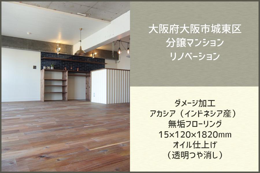 施工事例:大阪市城東区-分譲マンションリノベーション