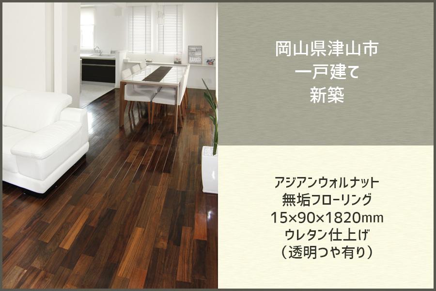 施工事例:津山市-新築一戸建て