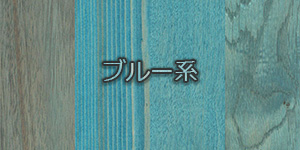自然塗料:ブルー系