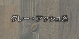 自然塗料:グレー・アッシュ系