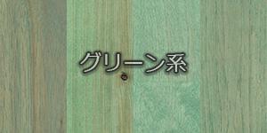 自然塗料:グリーン系