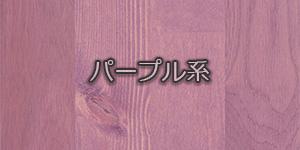自然塗料:パープル系