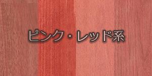自然塗料:レッド・ピンク系