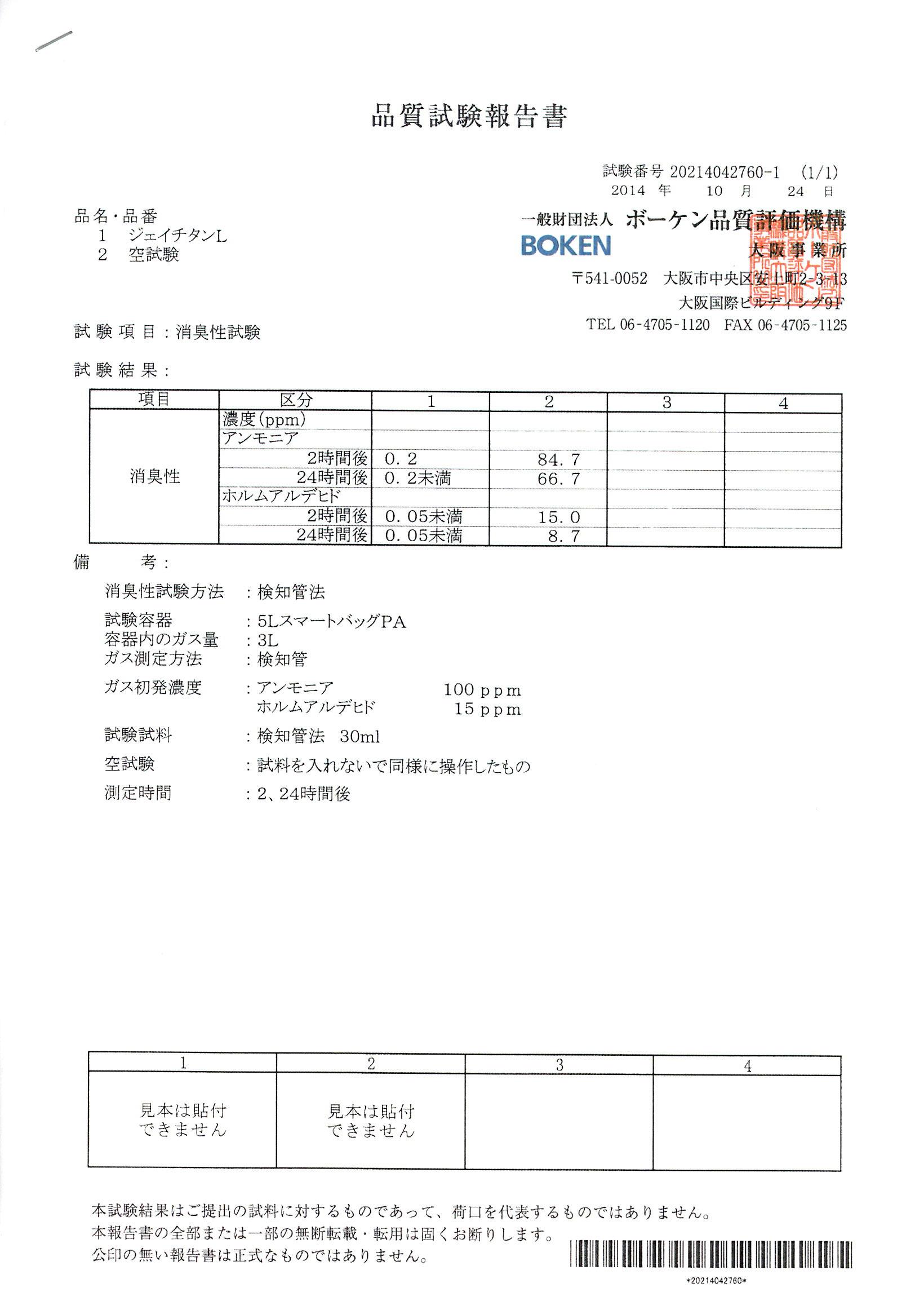 品質試験報告書