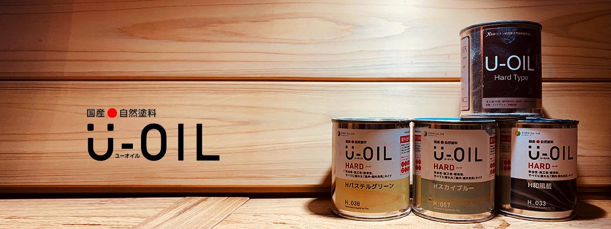 無垢フローリング・ウッドデッキ専門店がお勧めする自然塗料U-OIL