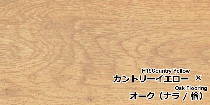 U-OIL(ユーオイル) h19「カントリーイエロー」をオーク(ナラ / 楢)無垢フローリングに塗装