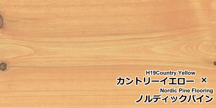 U-OIL(ユーオイル) h19「カントリーイエロー」をノルディックパイン 無垢フローリングに塗装