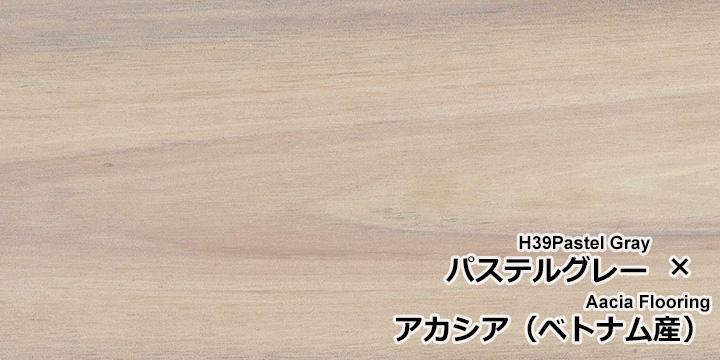 U-OIL(ユーオイル) h39「パステルグレー」をアカシア無垢フローリングに塗装