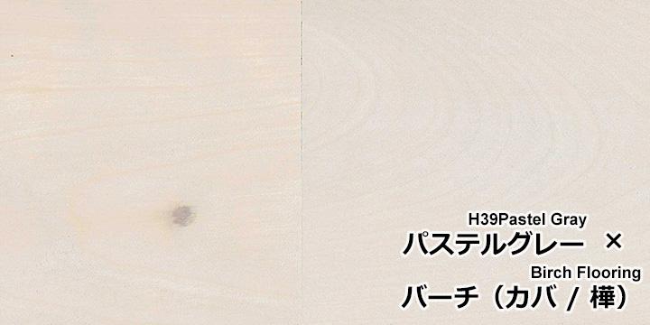 U-OIL(ユーオイル) h39「パステルグレー」をバーチ(カバ / 樺)無垢フローリングに塗装