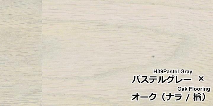 U-OIL(ユーオイル) h39「パステルグレー」をオーク(ナラ / 楢)無垢フローリングに塗装
