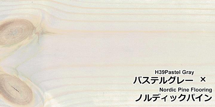 U-OIL(ユーオイル) h39「パステルグレー」をノルディックパイン 無垢フローリングに塗装