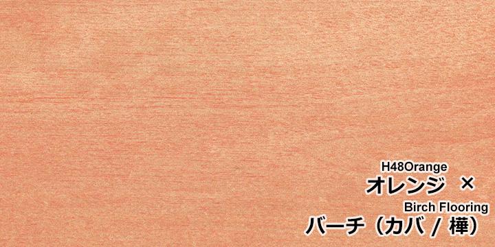 U-OIL(ユーオイル) h48「オレンジ」をバーチ(カバ / 樺)無垢フローリングに塗装