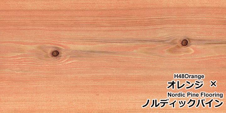 U-OIL(ユーオイル) h48「オレンジ」をノルディックパイン 無垢フローリングに塗装