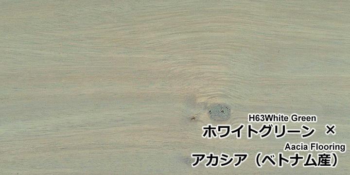 U-OIL(ユーオイル) h63「ホワイトグリーン」をアカシア無垢フローリングに塗装