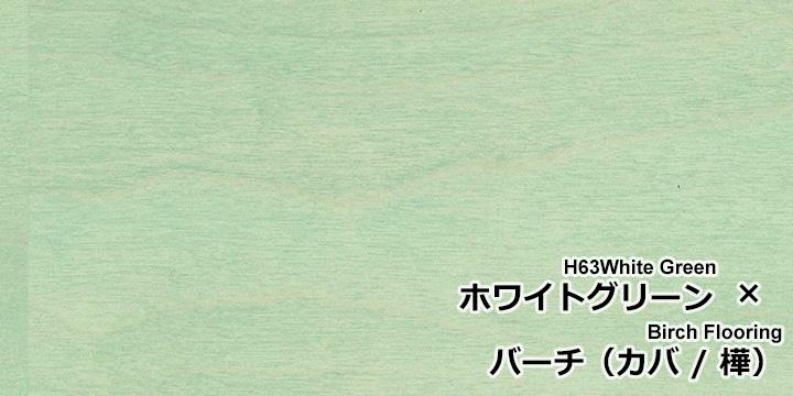 U-OIL(ユーオイル) h63「ホワイトグリーン」をバーチ(カバ / 樺)無垢フローリングに塗装