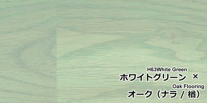 U-OIL(ユーオイル) h63「ホワイトグリーン」をオーク(ナラ / 楢)無垢フローリングに塗装