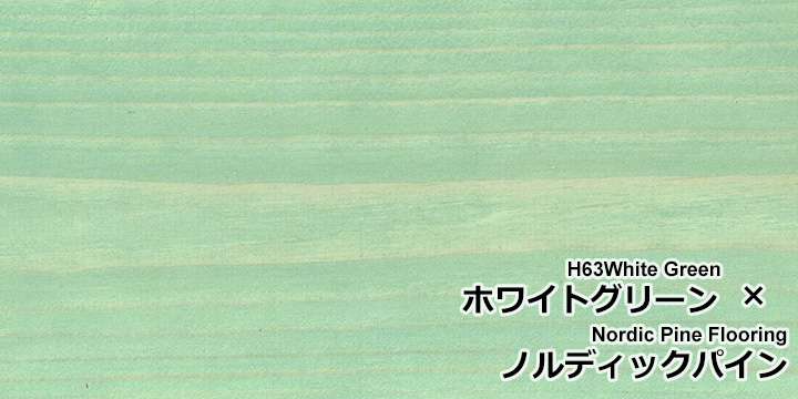 U-OIL(ユーオイル) h63「ホワイトグリーン」をノルディックパイン 無垢フローリングに塗装